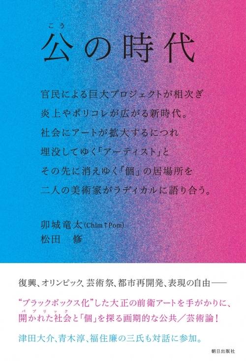 adfwebmagazine_ChimPom_main