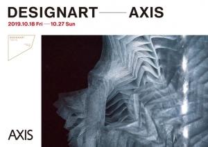 DESIGNART TOKYO 2019 × AXIS