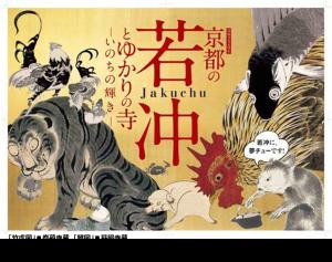 奇想の画家・伊藤若冲|「京都の若冲とゆかりの寺-いのちの輝き-」展
