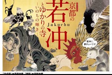 adfwebmagazine_ItoJakuchu_main