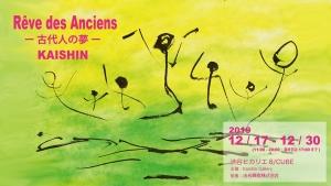 Rêve des Anciensー古代人の夢ーDream of the ancients