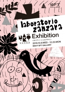 Laboratorio Zanzara Exhibition イタリアソーシャルデザイン 国立新美術館
