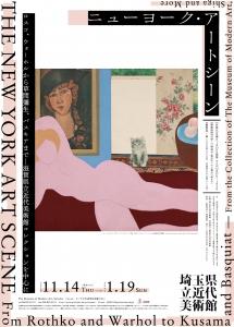 ニューヨーク・アートシーン  -ロスコ、ウォーホルから草間彌生、バスキアまで|埼玉近代美術館