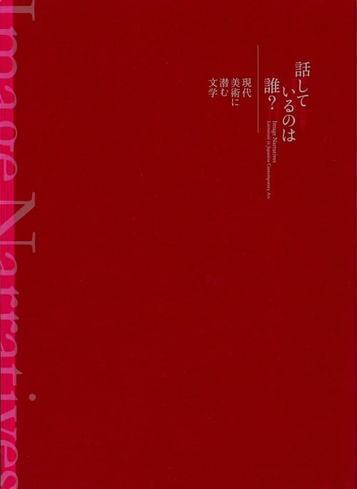 adfwebmagazine_Narratives_Literature in Japanese Contemporary Art
