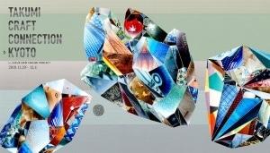 TAKUMI CRAFT CONNECTION LEXUS NEW TAKUMI PROJECT