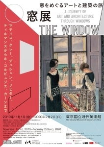 窓展: 窓をめぐるアートと建築の旅|東京国立近代美術館
