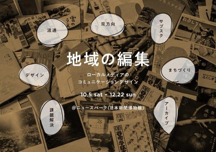 adfwebmagazine_chiiki-henshu_main