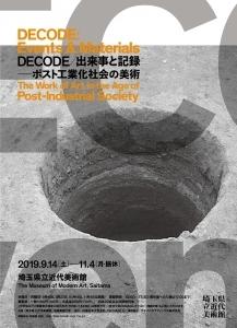 DECODE/出来事と記録 -ポスト工業化社会の美術|埼玉県立近代美術館