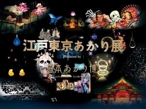 「江戸東京あかり」展 |日本あかり博