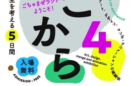 adfwebmagazine_kokokara_nact_main