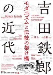 建築家「吉田鉄郎の近代ーモダニズムと伝統の架け橋ー」展|国立近現代建築資料館