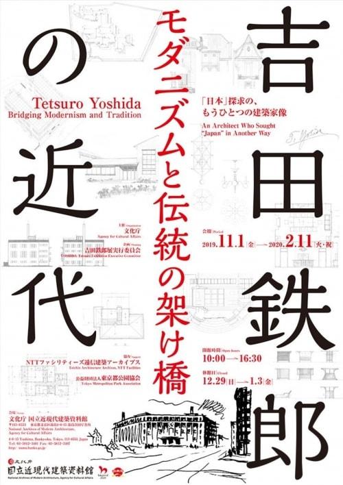 adfwebmagazine_tetsuro_yoshida1