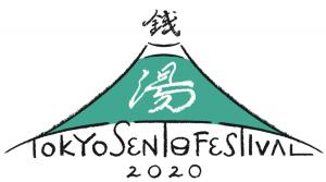 TOKYO SENTO Festival 2020
