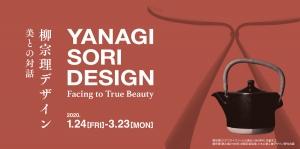 「柳宗理デザイン 美との対話」展 島根県立美術館