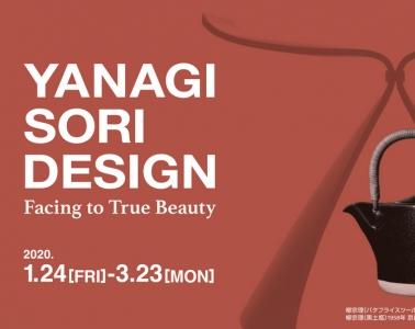 adfwebmagazine_yanagisouri_poster