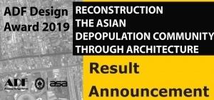 タイ王立建築家協会 & ADFデザインアワード2019 結果発表!