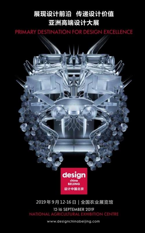 designchinabeijing2019