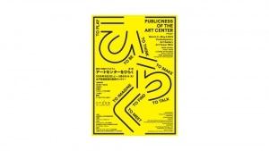 水戸芸術館 アートセンターをひらく