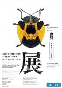 「虫展 ―デザインのお手本―」|21_21 DESIGN SIGHT