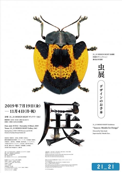 mushitenn-21_21museum